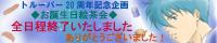 【SEVENTH】PROJECT内20周年記念絵茶会